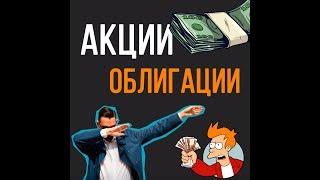 Акции облигации - разбор по обществознанию с ТОП репетитором
