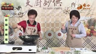 蔡秀滿-彩椒炒鮮菇&青龍紅椒炒豆干【天廚妙供10】| WXTV唯心電視台