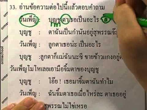 ข้อสอบเข้าม.1 : ภาษาไทย ชุด02 ข้อ33