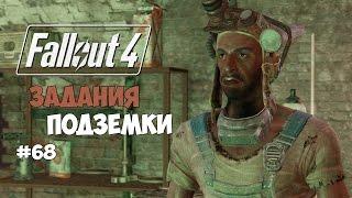 Скачать Fallout 4 68 Много заданий от Подземки