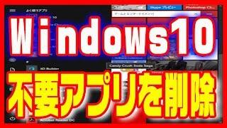 【Windows10】使い方・不要アプリを削除(アンインストール)する方法