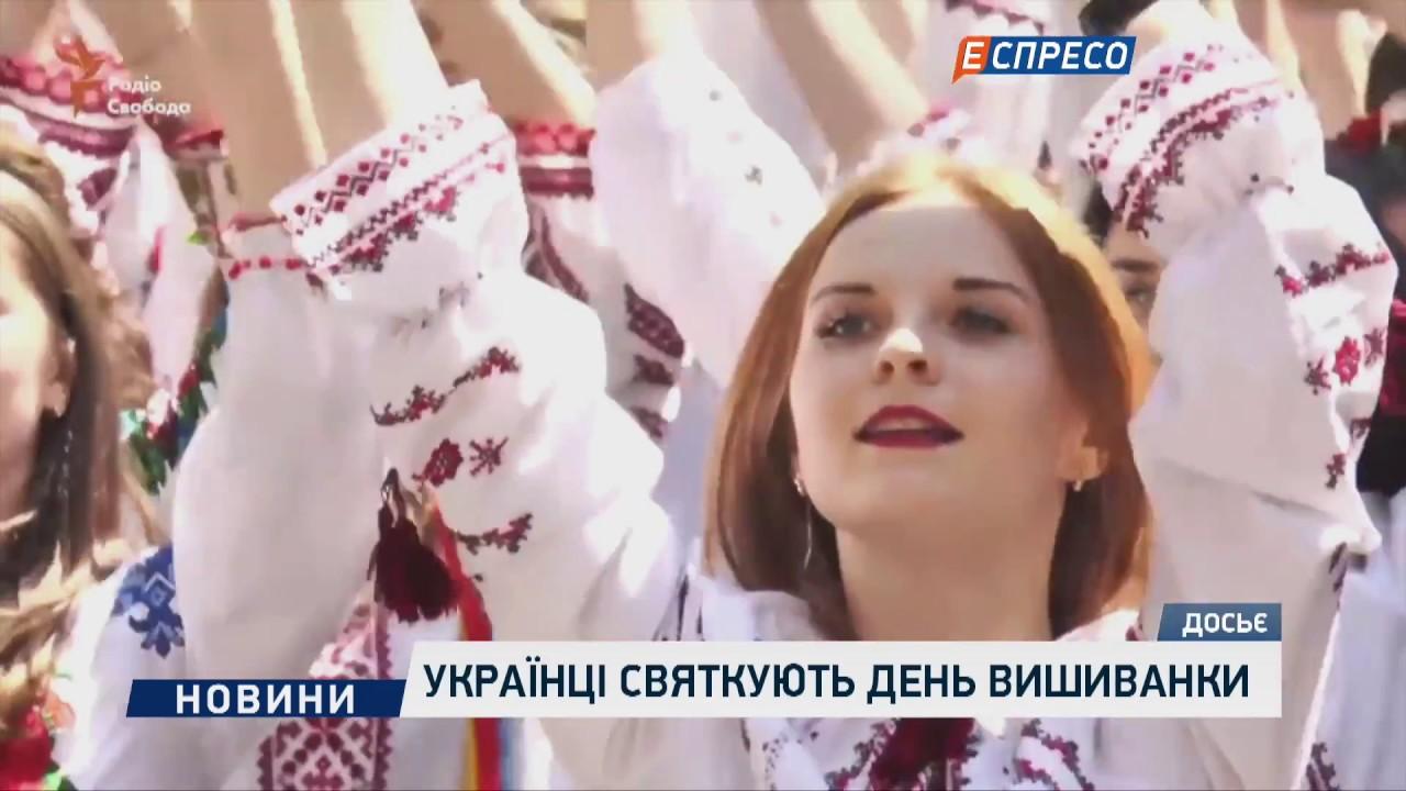 Українці святкують День вишиванки - YouTube aa0ceca36abad