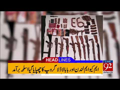 92 News Headlines 12:00 AM - 16 October 2017 - 92NewsHDPlus