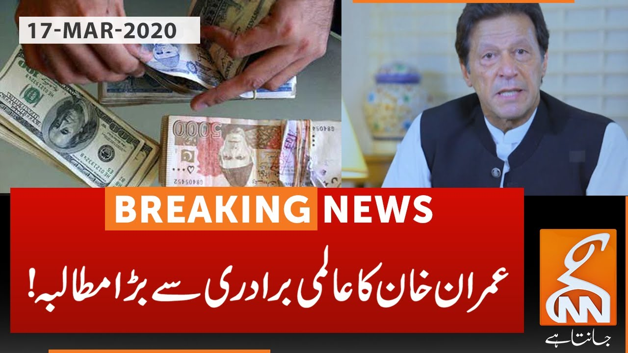 Imran Khan asks world to waive off debt to Pakistan amid Coronavirus l 17 March 2020