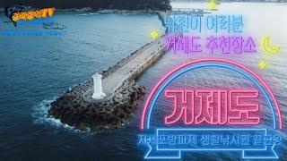길라잡이TV-방구석 도보권♀️거제도 생활낚시 끝판왕 …