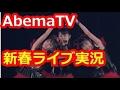 【BABYMETALまとめ】AbemaTV BABYMETAL新春キツネ祭りライブ 実況