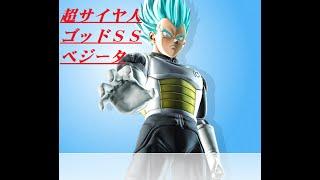 ドラゴンボール ZENKAIバトル 超サイヤ人ゴッドSSベジータ 其の弐 Dragon Ball Zenkai Battle Super Saiyan God SS Vegeta vol 2