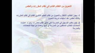 نظام المقررات الجديد للمشرفة ليلى شبيب العجالين