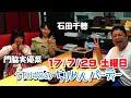 20170729 STU48のちりめんパーティー 石田千穂・門脇実優菜