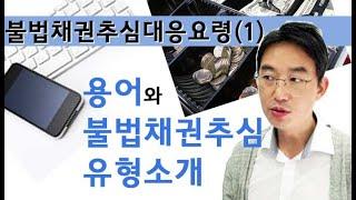 불법채권추심 대응요령(1) 용어와 불법채권추심 유형