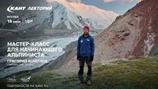 Альпинизм: с чего начать? Мастер-класс для начинающего альпиниста