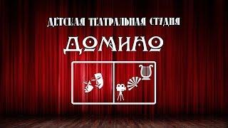 Детская театральная студия «Домино»