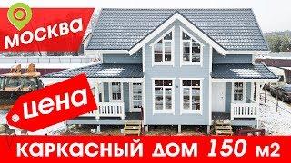 Каркасный дом 150м2. Цена каркасного дома в Москве. Строительство каркасного дома в Москве.