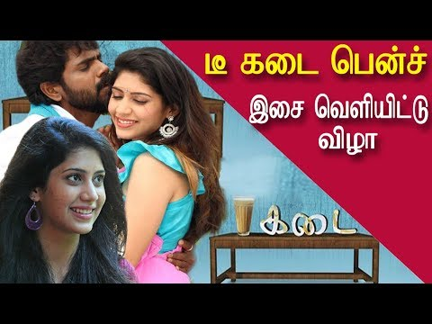 tamil movie tea kadai bench audio launch tamil news, tamil live news, news in tamil, redpix