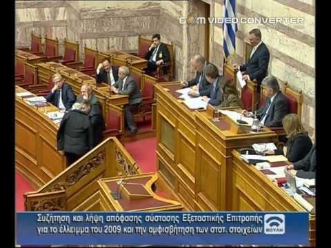 The Hellenic Parliament Greek Βουλή των Ελλήνων  transliterated Vouli ton Ellinon D