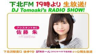 DJ Tomoaki'sRADIO SHOW! メインMC:大蔵ともあき アシスタントMC#...