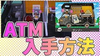 いっちゃんからATMが欲しいと言われましたw ATMを入手する方法をご紹介...