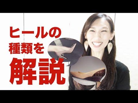 ダイアナの靴で見るヒールの種類と歩きやすいヒール靴の解説  歩き方ウォーキングレッスン東京銀座