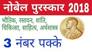 Nobel prize 2018 || nobel awards 2018 || नोबेल पुरस्कार 2018 ||  current affairs 2018|| gktrack