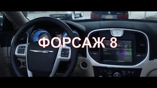 ФОРСАЖ 8 2017  THE FATE OF THE FURIOUS 2017