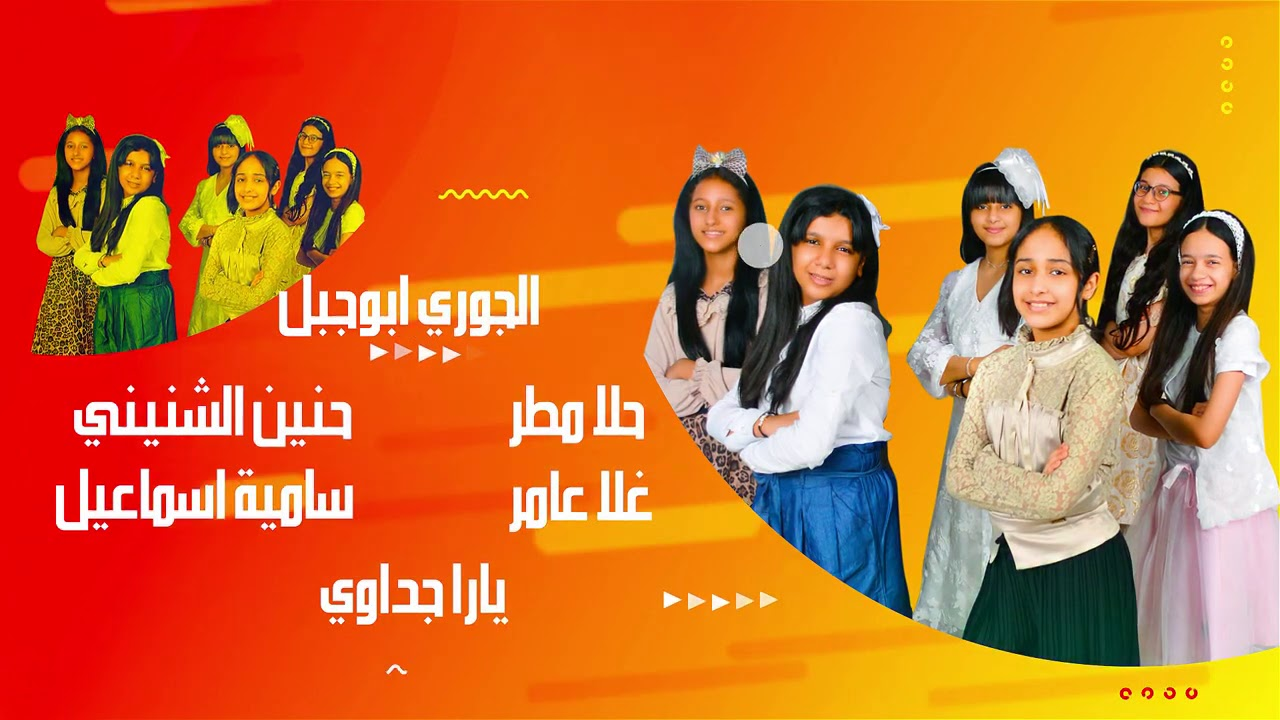 قناة اطفال ومواهب الفضائية اعلان مشاركة نجوم مسلسل بيت البنات في مهرجان ليالي جده الترفيهي