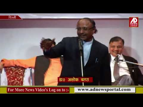 Dr  Ashok Batra Ka Naya Andaaz