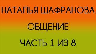 Наталья Шафранова - Общение - 1 из 8