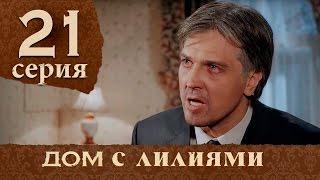 Дом с лилиями. Серия 21. House with lilies. Episode 21.