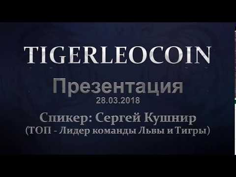 TL COIN / Презентация маркетинга /  28 03 2018