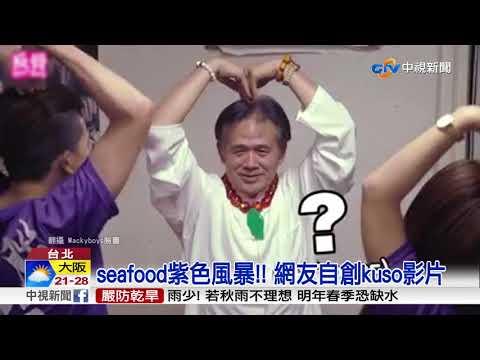 妙禪引爆業力!! 蔡阿嘎自創感恩seafood拳│中視新聞20170919