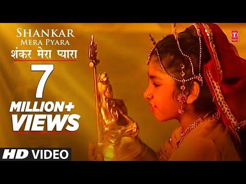 Shankar Mera Pyara I TULSI KUMAR (Child Artist) I Anuradha Paudwal [Full Song] I Maha Shiv Jagaran