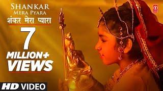 Shankar Mera Pyara [Full Song] Anuradha Paudwal - Maha Shiv Jagaran Vol.1