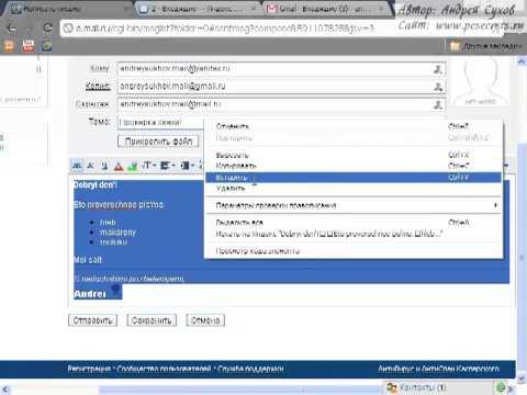 4.3.2. Работа с электронной почтой
