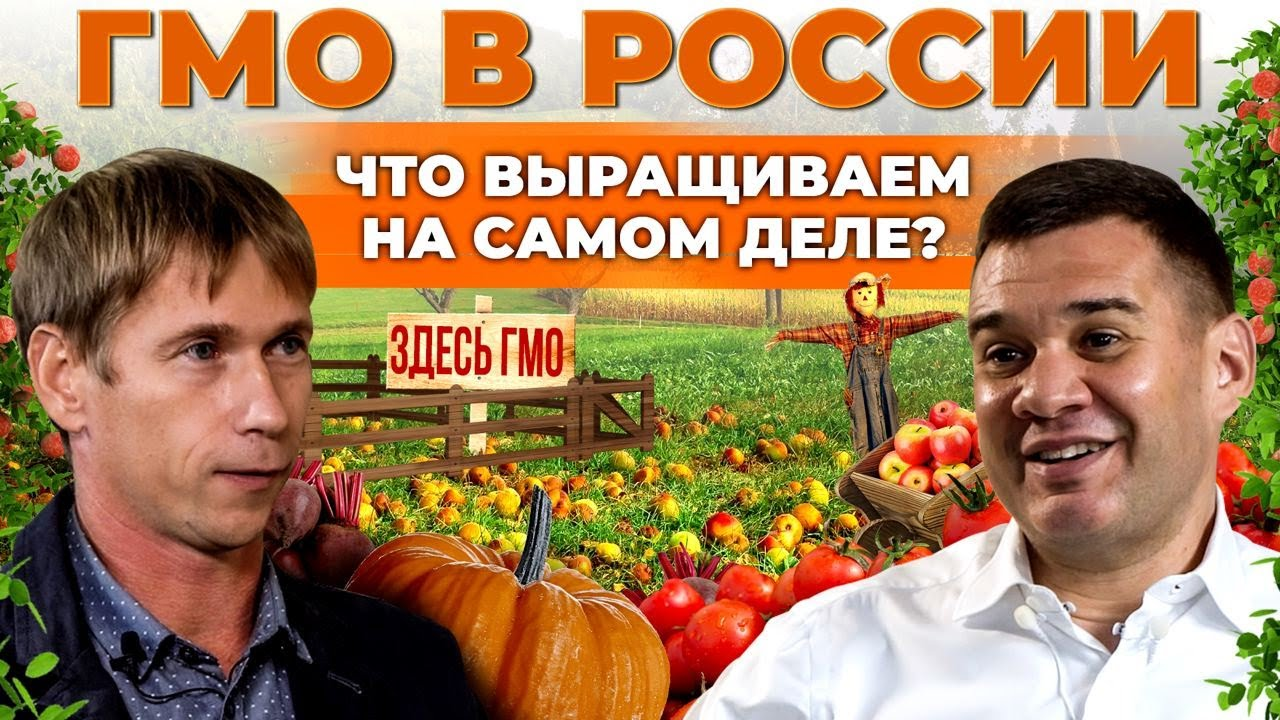 Будущее за ГМО? Наши яблоки VS импортные | Селекция в России | Садоводство по-научному