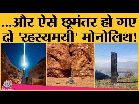 'Mysterious' monoliths को लोग Aliens की हरक़त बता रहे थे, अब हो गए disappear  Utah  Romania