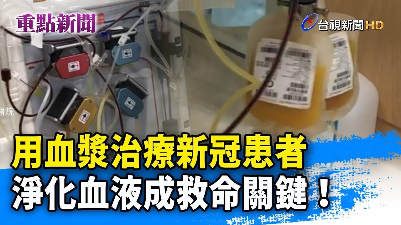 用血漿治療新冠患者 淨化血液成救命關鍵!【重點新聞】 - YouTube