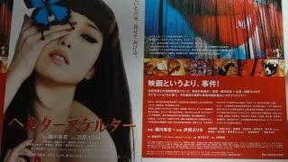 ヘルタースケルター A 2012 映画チラシ 2012年7月14日公開 【映画鑑賞&...