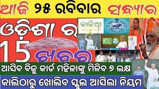 Evening news ! Naveen Patnaik new scheme in Odisha ! Odisa Sarkar new update ! Heavy rain Odisha