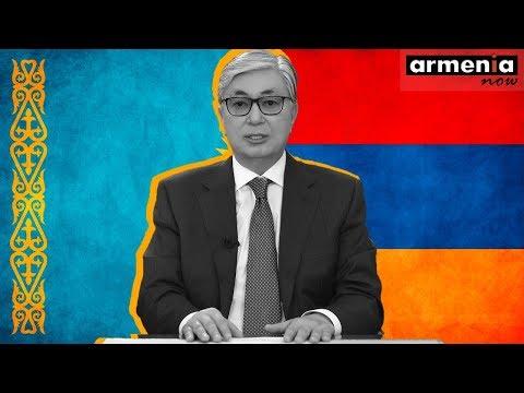 Новоизбранный президент Казахстана про армян