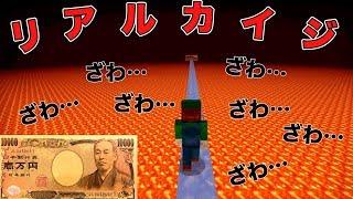 【賞金1万円リアルカイジ】落ちたらマグマ、氷の橋でタイムトライアル!【ミズクラ】