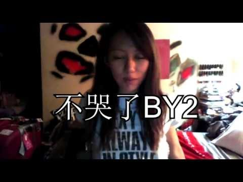 不哭了BY2 Piano Version KTV