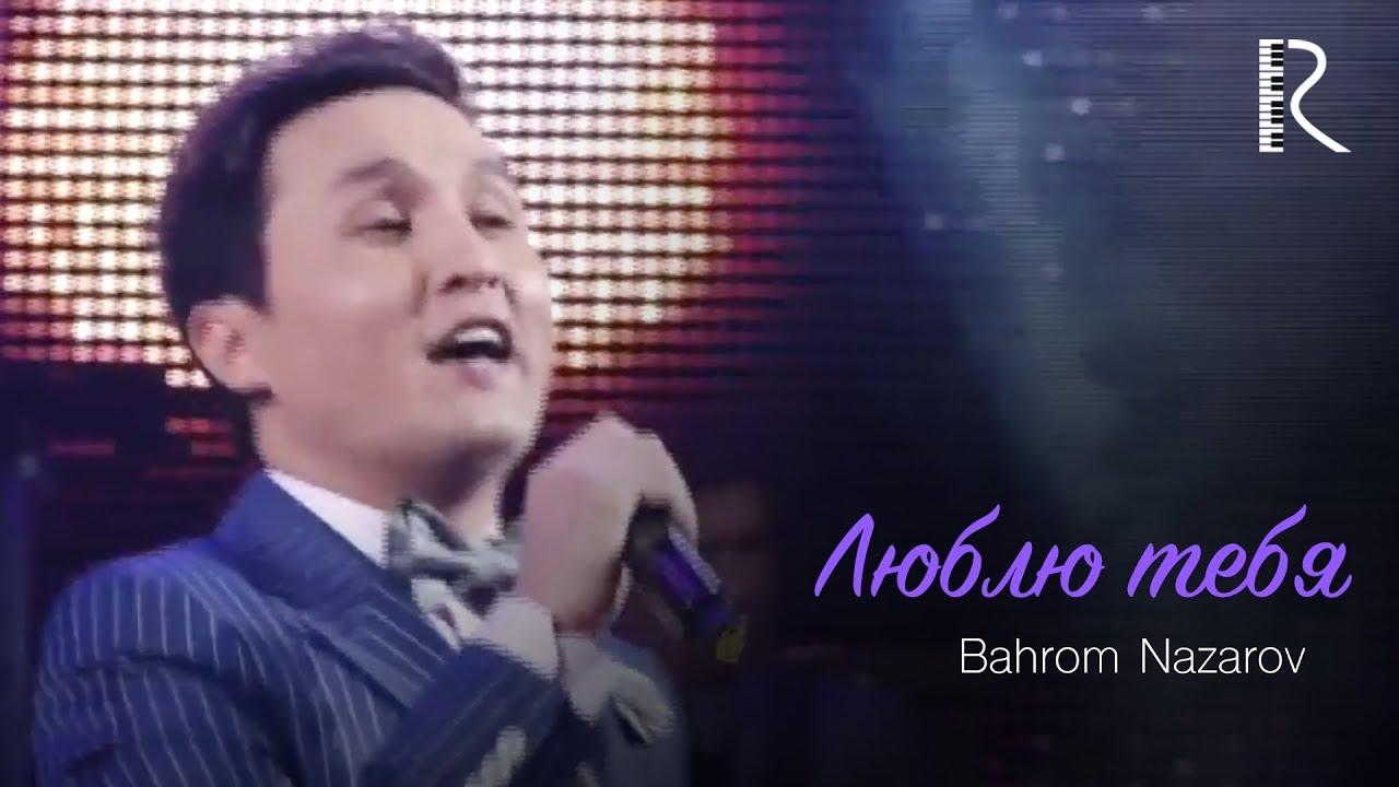 Bahrom Nazarov | Бахром Назаров - Люблю тебя (concert version 2015)