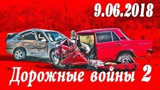 Обзор аварий. Дорожные войны 2 за 9.06.2018
