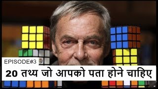 20 तथ्य जो आपको पता होने चाहिए - Top 20 Facts You Should Know | EPISODE#3 in Hindi