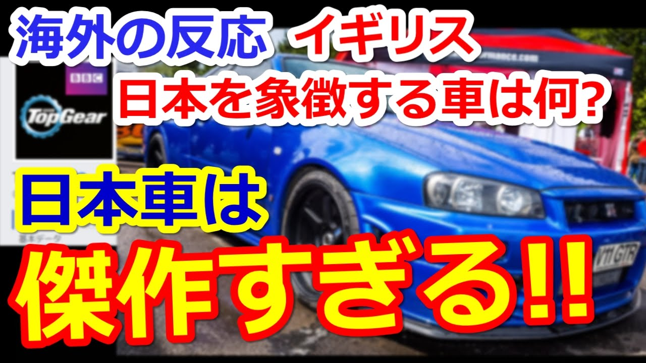 【海外の反応】イギリスのTOP GEARの番組のFBで「日本車を象徴 ...