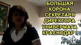 Секретарь директора универмага ! Краснодар