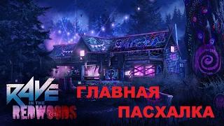 CoD IW Зомби Тусня в Редвуде достижение Ключник(Главная пасхалка)