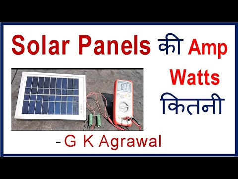 Solar Panels output voltage, current, power & Exp. in Hindi