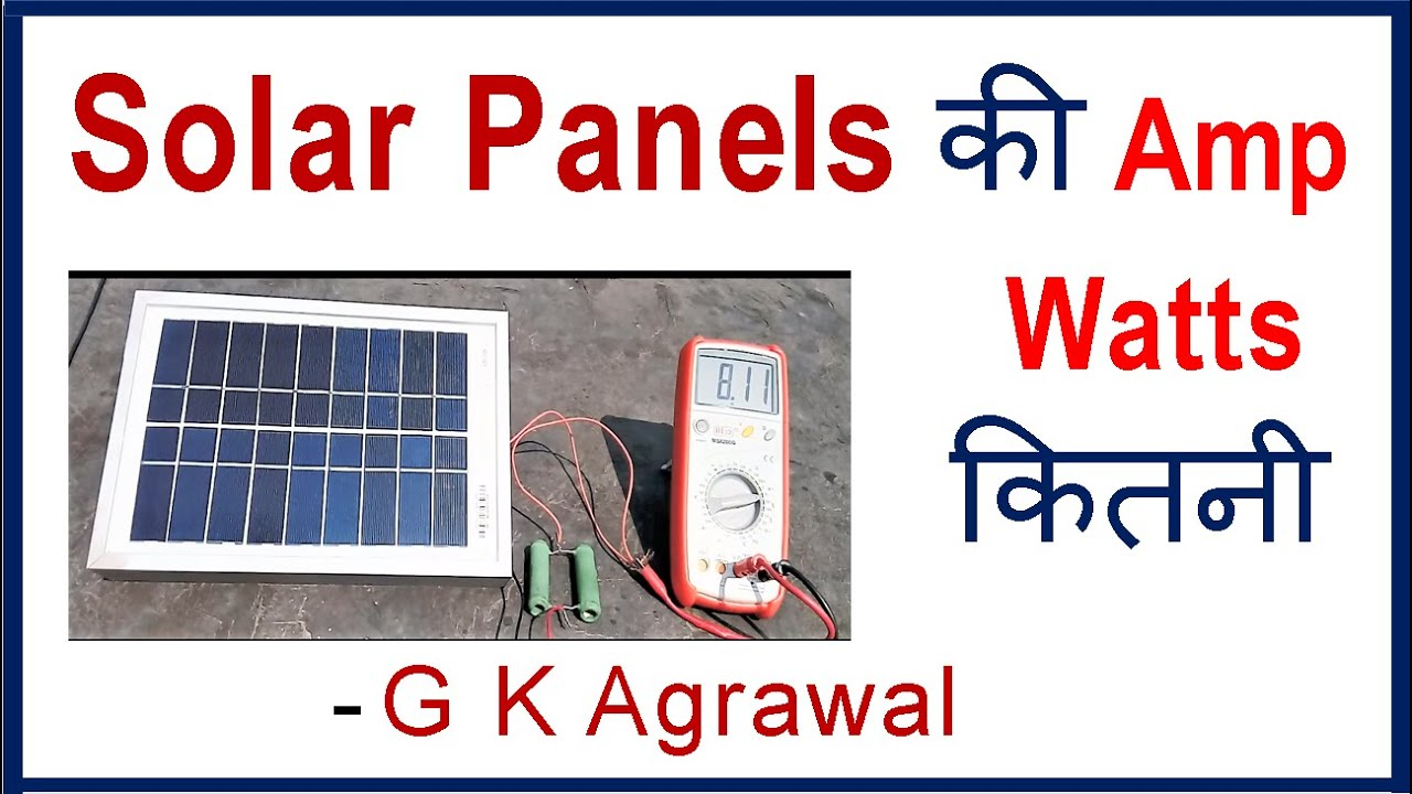 Solar panels/cell working & experiment (Hindi) | Solar energy