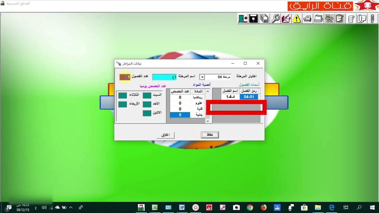 برنامج جداول العرف 7 ويندوز 7